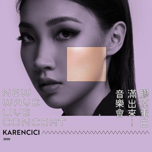 2020都市女聲 Karencici 膠原蛋白滿出來音樂會完整歌單