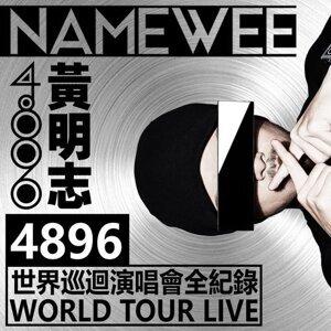 黃明志 - 黃明志4896世界巡迴演唱會Live全紀錄