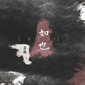 陳粒 (Chen Li)