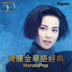 宝丽金华语经典 #PolyGram50 Mandopop