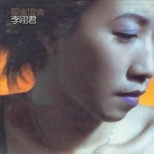 李翊君 - 熱門歌曲