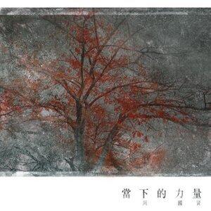香港-覺醒歌單(spiritual- Cantonese)