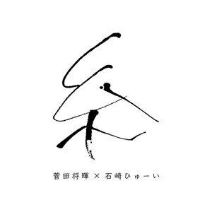 歌い継がれる「糸」〜豪華アーティストによる「糸」の競演
