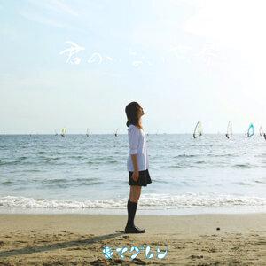 海を200%感じるプレイリスト