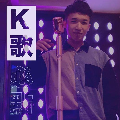 人人都是好聲音🎤 K歌必點熱唱神曲
