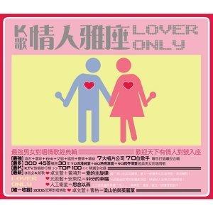 Various Artists - K歌情人雅座
