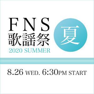 2020 FNS歌謡祭 夏