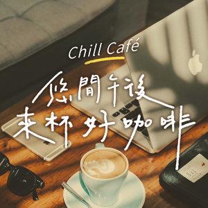 Chill Café| 午後好咖啡,舒服旋律