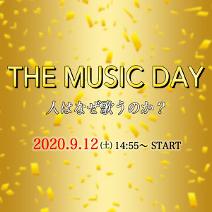 『THE MUSIC DAY』2020特集