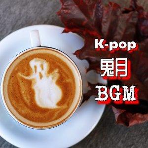 農曆七月另類BGM