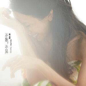 莫文蔚 (Karen Mok) - 不散,不見