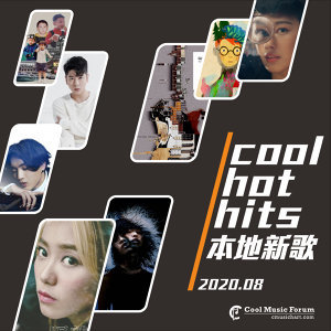 COOL HOT HITS | 本地新歌 2020.08