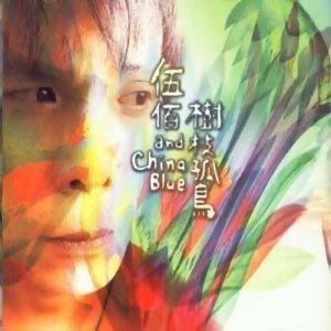 伍佰 & China Blue -鄉民歌單