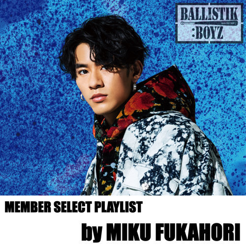 MICKS'SUMMER MIX / BALLISTIK BOYZ 深堀未来 PLAYLIST