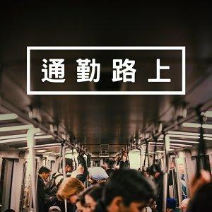 通勤路上:漫漫回家路 再來點微醺搖曳🥂