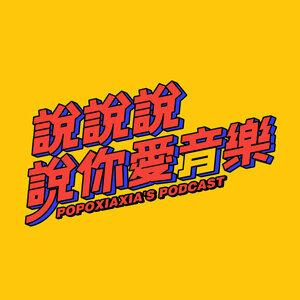 """""""說說說說你愛音樂""""DJ嚴選歌單"""