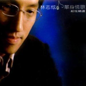 因為你聽過 單身情歌 (Dan Shen Qing Ge)