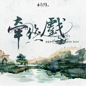 中國風流行歌