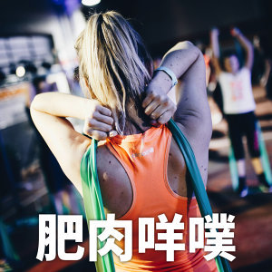 運動健身動ㄘ動