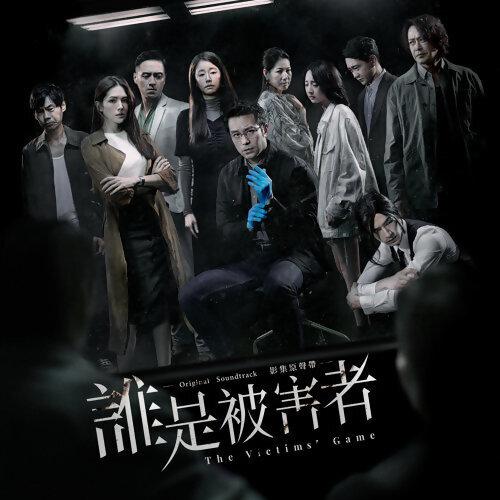Karencici - 《誰是被害者》影集原聲帶 (The Victim's Game-Original Soundtrack)