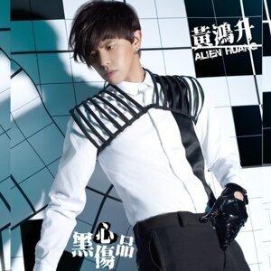 黃鴻升 (Alien Huang) - 黑心傷品