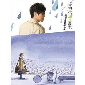 2010小王子_編曲作品