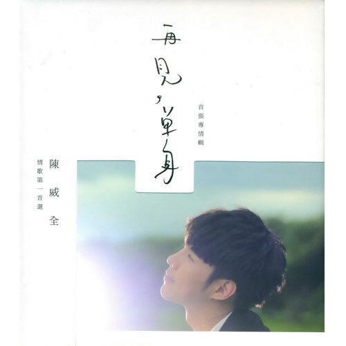 2010吳易緯_作詞作品