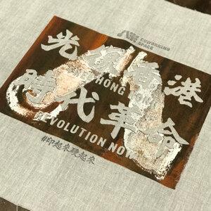 光復香港時代革命