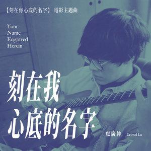 因為你聽過 刻在我心底的名字 (Your Name Engraved Herein) - 電影〈刻在你心底的名字〉主題曲