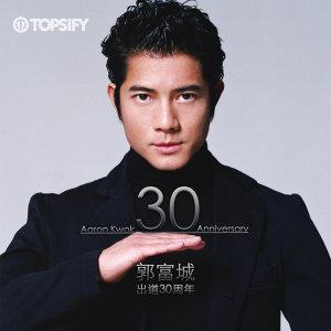 郭富城 出道30周年 Aaron Kwok 30 Anniversary