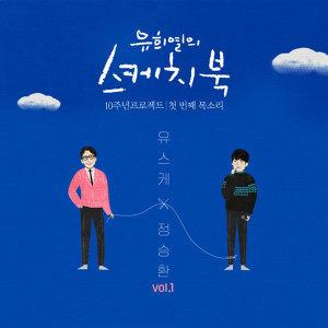《柳熙烈的寫生簿》10周年特別企劃:「柳熙烈 x 音樂家」