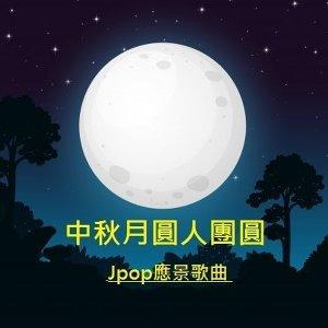 中秋烤肉賞樂趣~Jpop應景歌曲~