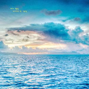 【放鬆】聽海潮聲入夢鄉 ❤️舒眠音樂篇