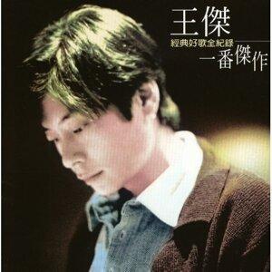 楊培安 (Roger Yang) - 廉政英雄 電視原聲帶