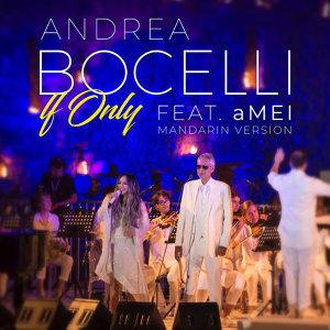 義大利療癒美聲-安德烈·波伽利作品極精選