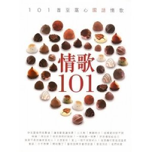 Various Artists - 情歌101 (Qing Ge 101)