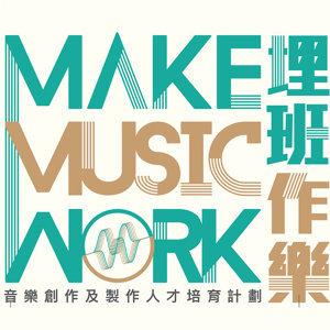 「埋班作樂」音樂創作及製作人才培育計劃