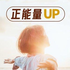 【正能量UP】迎接嶄新的一天