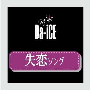 【Da-iCE】失恋ソング