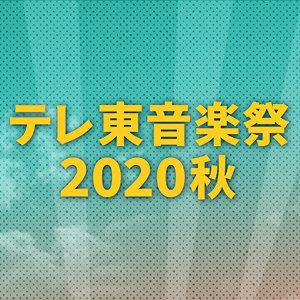 テレ東音楽祭 2020秋