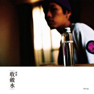 流行歌01