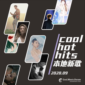 COOL HOT HITS | 本地新歌 2020.09