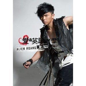 小鬼❤️黃鴻升Alien Huang