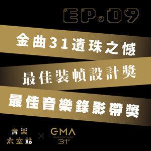 09/01 音樂太空站🚀ep.09