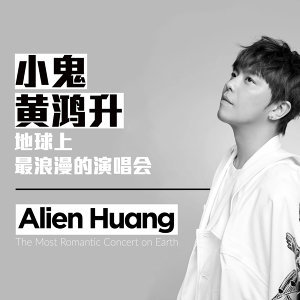 Alien Huang's The Most Romantic Concert on Earth 小鬼黃鴻升地球上最浪漫的演唱會