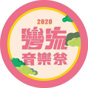 2020灣流音樂祭