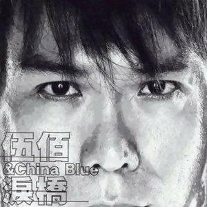 Wubai Forever