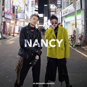 因為你聽過 Nancy