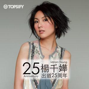 Miriam楊千嬅25 香港唯一影視歌三后出道25周年