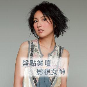 細數盤點華語樂壇影視女神
